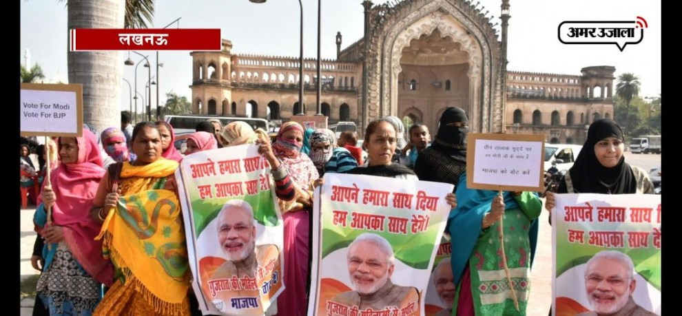 Muslim women slogan in favor of Modi in lucknow.