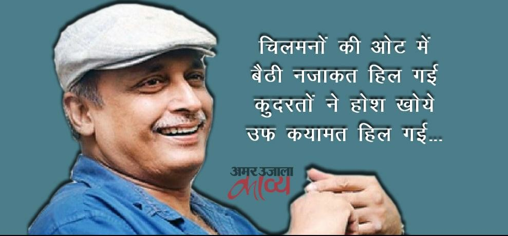 best poem of multi talented poet and musician piyush mishra