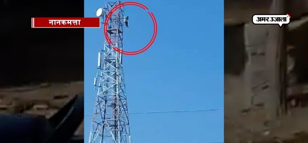 VIDEO: A Man jumped of the 120 feet high tower in nanakmatta, uttarakhand