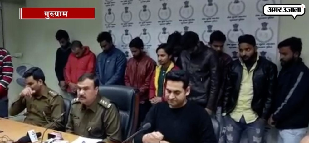 Police arrested a group of swindler from gurugram