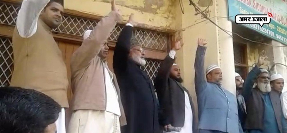 protest in agra by muslim over Donald trump decision on Jerusalem