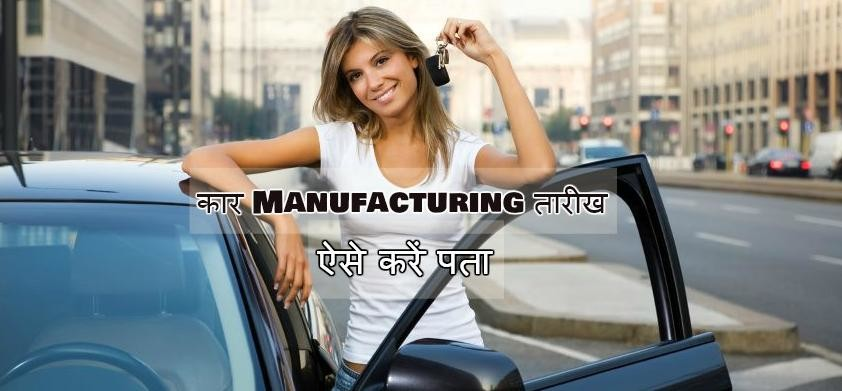 How to know Car manufacturing date, Month and Year