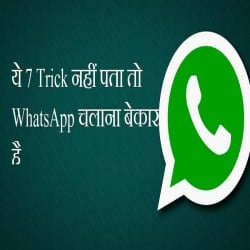 WhatsApp top 7 tricks you must know