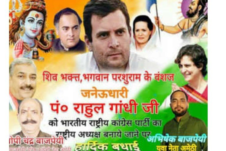 rahul gandhi's poster becomes talk of the town.