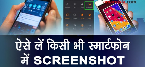 know various ways to take screenshot in any smartphone special story