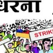 indefinite Strike of farmers from today