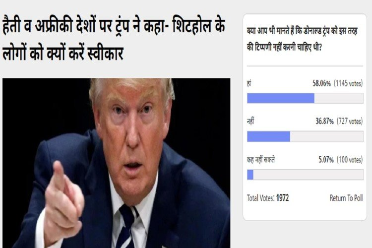 Amar Ujala Poll: Trump shithole remarks over African countries is not right