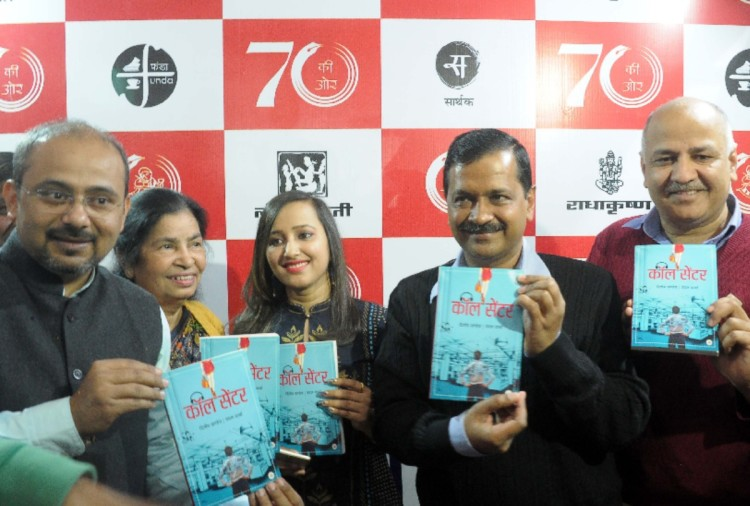 kejriwal launched a book 'call center' which was written by dilip pandey