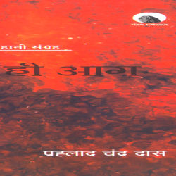 Collection of story of Prahlad chandra das Aag hi Aag