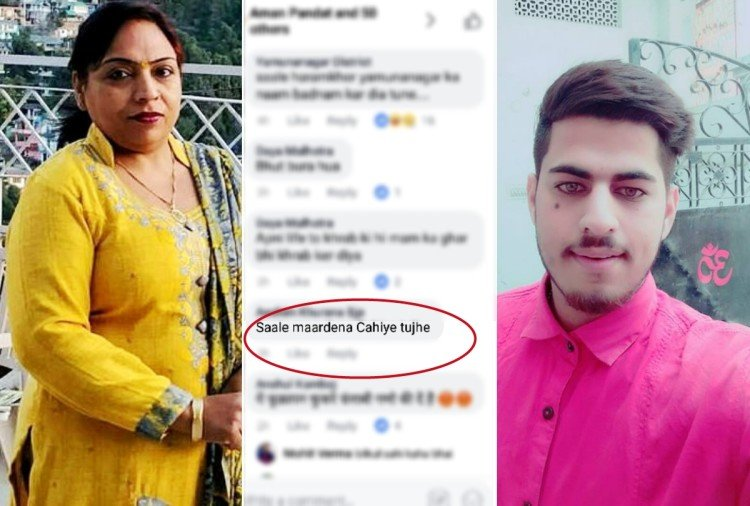 Yamunanagar Murder, youth got this kind of comment on Facebook