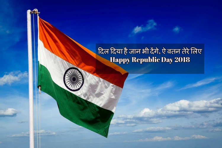[Image: happy-republic-day-2018_1516701841.jpeg]