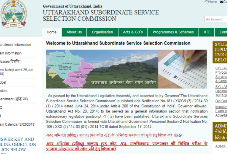 group c thousands of new vacancy in uttarakhand