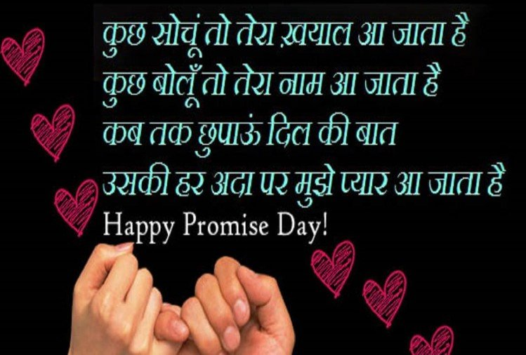 Image result for promise day sms