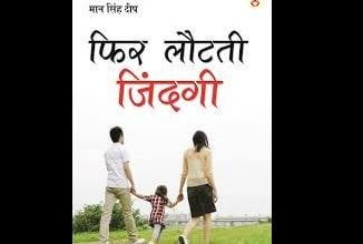 Phir lautti zindagi book review