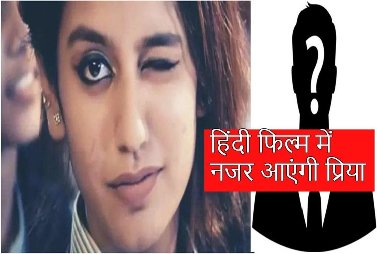 Priya Prakash got bollywood offer from Pink Director