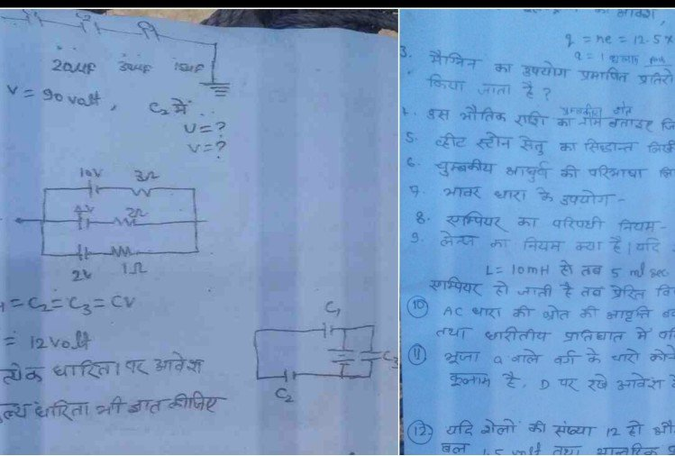 physics question paper leak before exam in chandauli