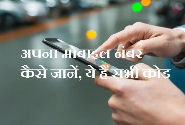 How to check own Mobile Number, Here are the USSD Codes of All Operators