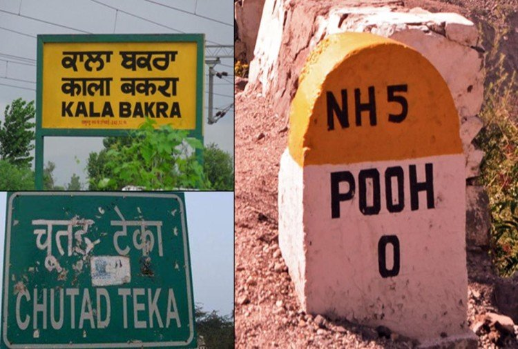 Bihar Nchaniya is now Kashipur have you ever heard these weird village names of india