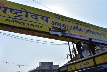 Hoarding cut off RSS community, police remained mute spectator, know what is the dispute