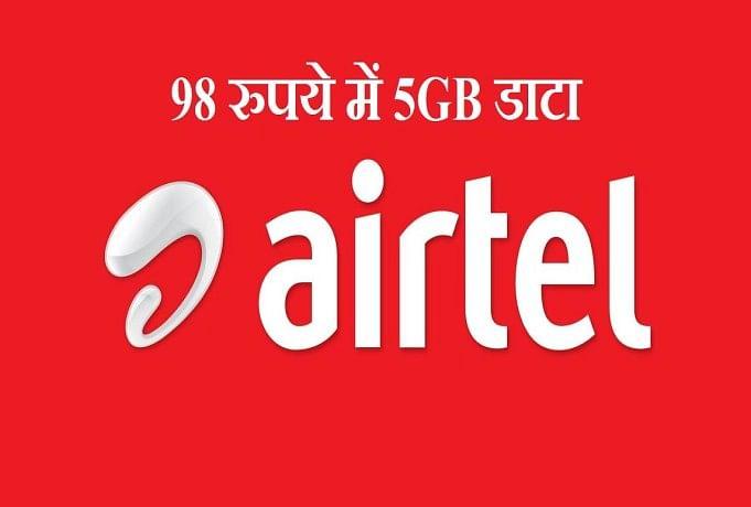 Airtel सिर्फ 98 रुपये में 28 दिनों के लिए दे रहा है 5GB डाटा