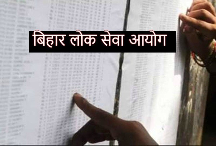 Sarkari Result Bihar Bpsc 64th Prelims 2018-19 Result Out Know How