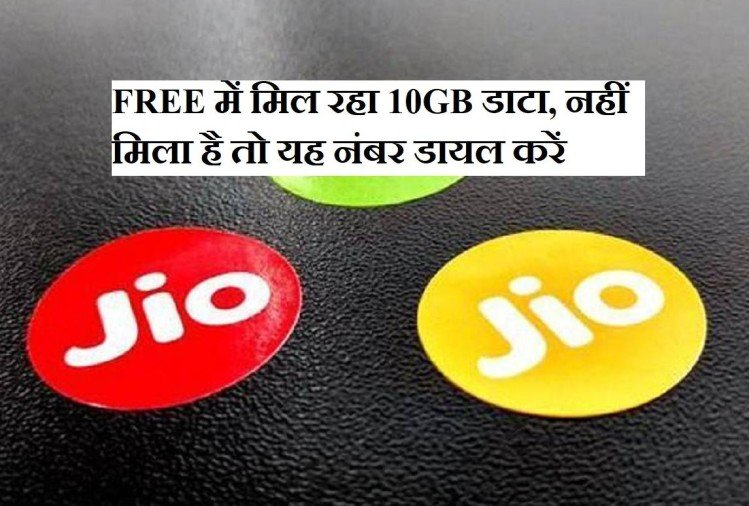 Jio Holi Offer