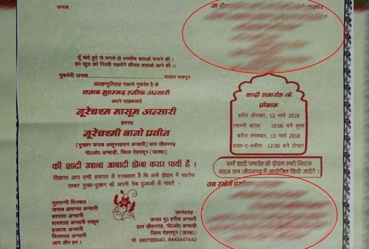 Special Wedding Card Printed By In Muslim Family ब ट क