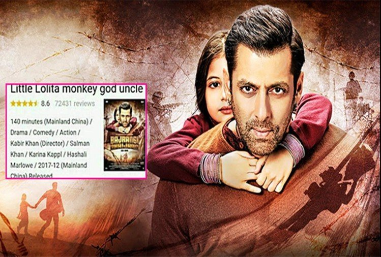Bajrangi Bhaijaan Box office collection in China