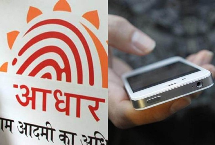 uidai, telecom ministry clarifies on mobile sim ekyc, aadhaar will not face disconnection
