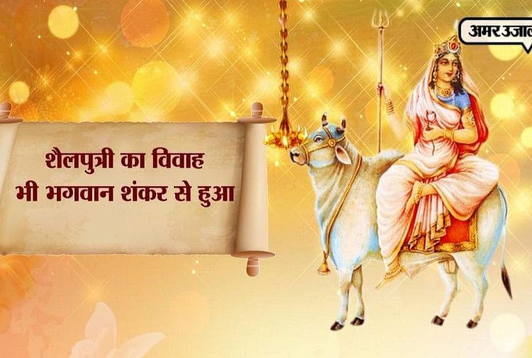 मां शैलपुत्री: मां दुर्गा का पहला रूप