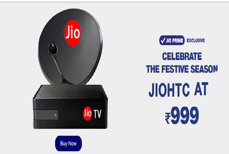 Fraud Message About Jio Launched Dth Service In Rupees 10 - Jio के