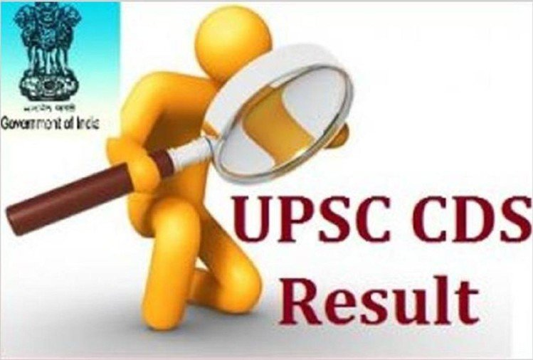 upsc cds 2018 non qualifies list available on website know more details
