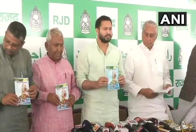 RJD leader Tejashwi Yadav launch one year report card of Bihar government