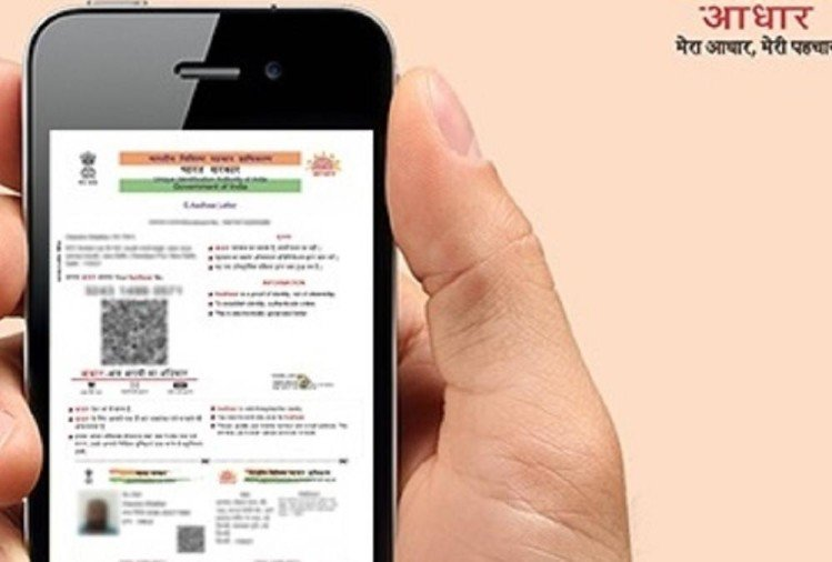 you can use mobile Aadhar if you have forgotten your aadhar card at home