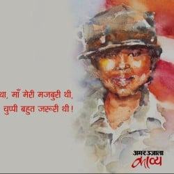 Viral hindi poem in Social media dialogue between an indian army and his mother