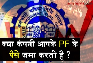is company submitting pf in your epf account