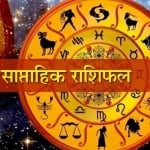 weekly horoscope 14th may to 20th may 2018