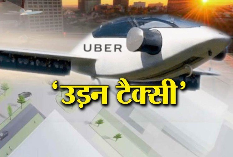 uber india to start intra city air taxi service after getting government node