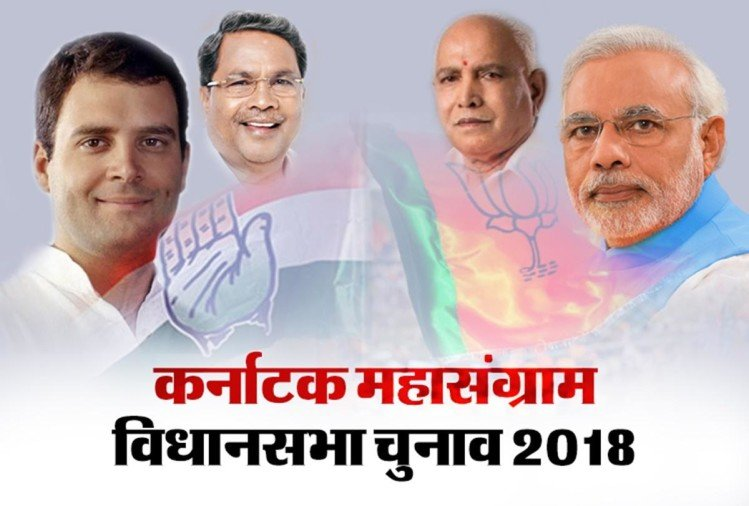 Image result for karnatak chunav
