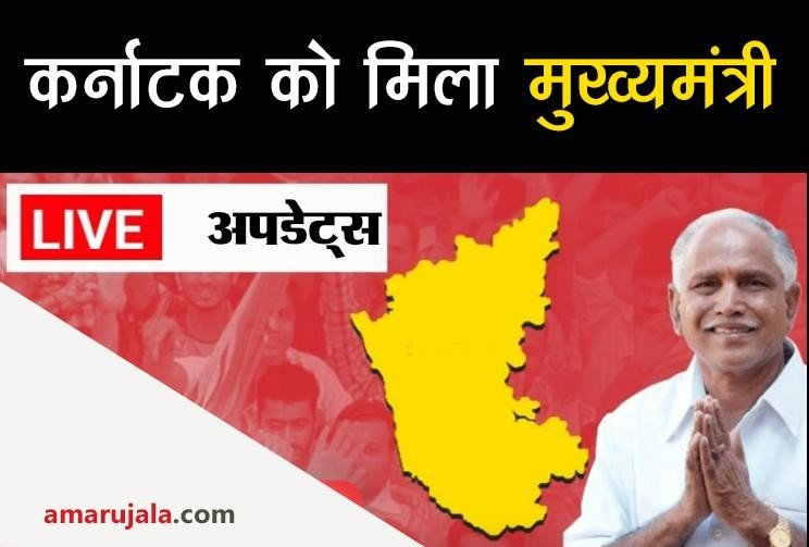 LIVE: BS Yeddyurappa to take oath as Karnataka chief minister today