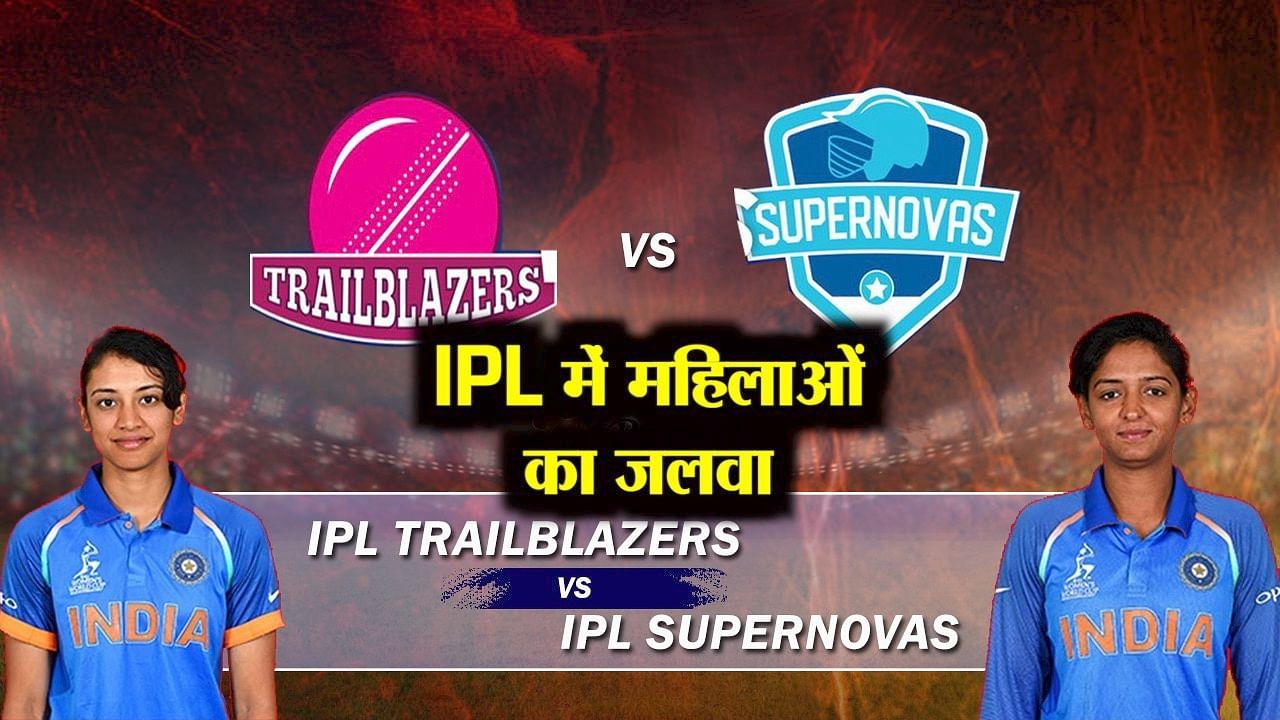 आज से महिलाओं का IPL: तीन टीमों के बीच होंगे चार मैच, 9 नवंबर को फाइनल, जानिए सबकुछ