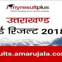 Uk Board Result 2018: उत्तराखंड बोर्ड का रिजल्ट सबसे पहले देखें results.amarujala.com पर