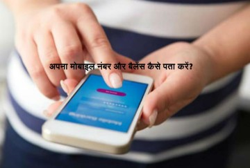How To Check Own Mobile Number and balance
