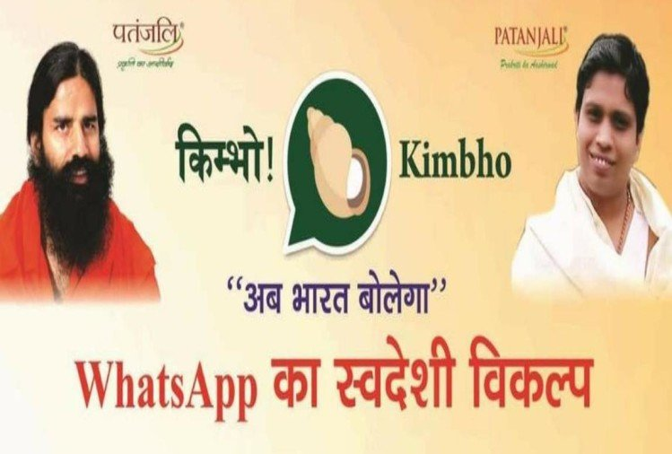 Kimbho BY Patanjali Communication