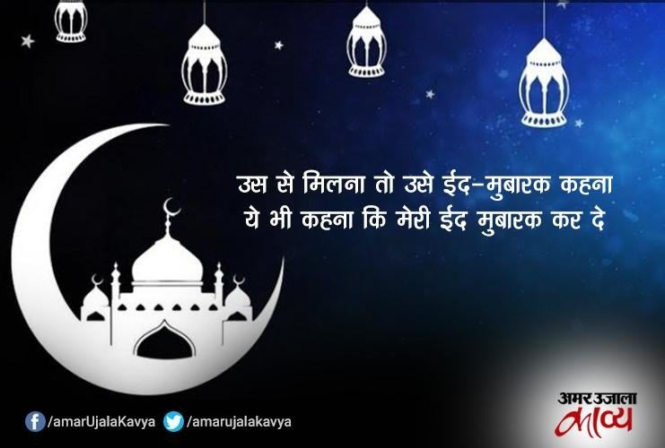 Top 20 shayari on eid