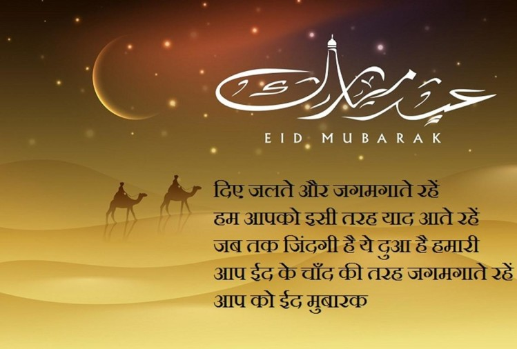 Bakrid 2018: Bakrid Eid Al-adha 2018 Date In India Trendy Wallpapers