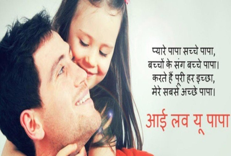 Fathers day 2018 latest wallpapers in english and hindi