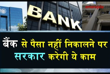 IT department will take action if you not withdraw money from bank