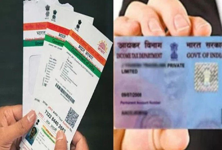 31 august is last day of linking aadhaar with pan card