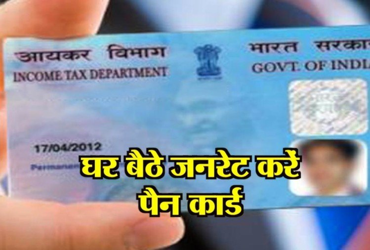 apply for PAN card online by only spending 101 rupees